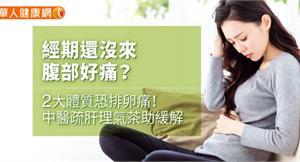 經期還沒來腹部好痛?2大體質恐排卵痛!中醫疏肝理氣茶助緩解