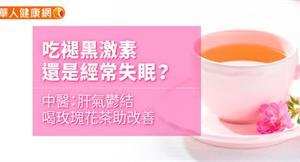 吃褪黑激素,還是經常失眠?中醫:肝氣鬱結喝玫瑰花茶助改善
