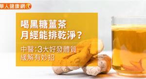 喝黑糖薑茶月經能排乾淨?中醫:3大好發體質緩解有妙招