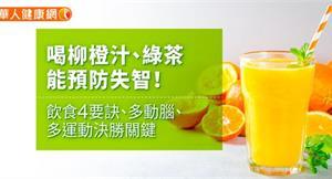 喝柳橙汁、綠茶能預防失智!飲食4要訣、多動腦、多運動決勝關鍵