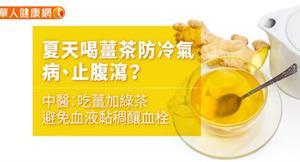 夏天喝薑茶防冷氣病、止腹瀉?中醫:吃薑加綠茶,避免血液黏稠釀血栓