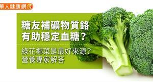 糖友補礦物質鉻有助穩定血糖?綠花椰菜是最好來源?營養專家解答