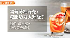 喝葡萄柚綠茶,減肥功力大升級?醫師:母湯喔〜小心這些風險