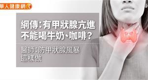 網傳:有甲狀腺亢進不能喝牛奶、咖啡?醫師:防甲狀腺風暴這樣做