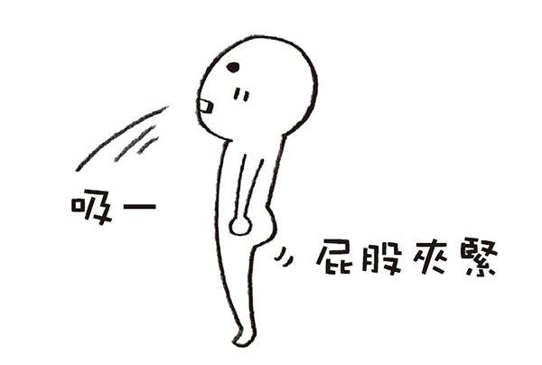 意識集中在肛門,一邊吸氣,同時肛門緊縮3秒鐘。(圖片/瑞麗美人國際媒體提供)