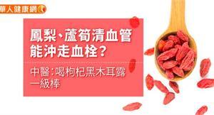 鳳梨、蘆筍是血管清道夫,能沖走血栓?中醫:喝枸杞黑木耳露一級棒