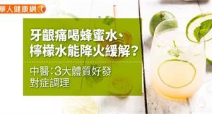 牙齦痛喝蜂蜜水、檸檬水能降火緩解?中醫:3大體質好發對症調理