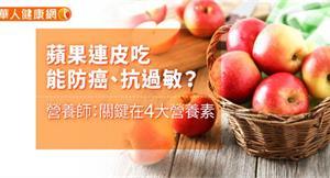 蘋果連皮吃,能防癌、抗過敏?營養師:關鍵在4大營養素