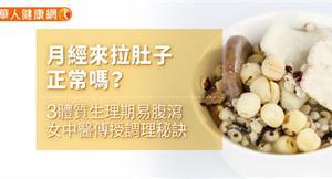 月經來拉肚子正常嗎?3體質生理期易腹瀉,女中醫傳授調理秘訣