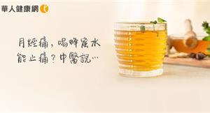 月經痛,喝蜂蜜水能止痛?中醫:經期喝緩解疲勞、抗菌有意想不到的好處