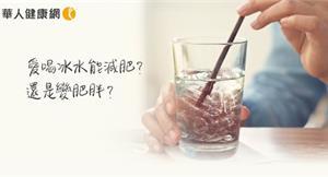 愛喝冰水能減肥?還是變肥胖?吳明珠:經痛、便祕4大壞處跑不掉