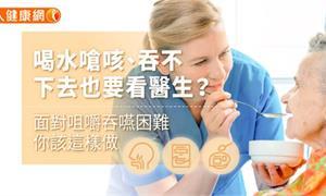 喝水嗆咳、吞不下去也要看醫生?面對咀嚼吞嚥困難你該這樣做