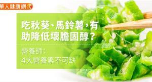 吃秋葵、馬鈴薯,有助降低壞膽固醇?營養師:4大營養素不可缺