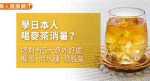 學日本人喝麥茶消暑?喝對有5大意外好處,解渴、消水腫、除脹氣