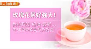 玫瑰花茶好強大!對抗胸悶、經痛、憂鬱…中醫盤點4大意外好處