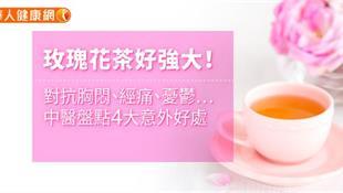 《玫瑰花茶》抗胸悶、經痛、憂鬱…