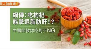 網傳:吃枸杞能擊退脂肪肝!?中醫師教你吃對不NG