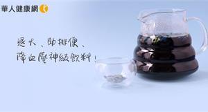 退火、助排便、降血壓神級飲料!青草茶、仙草茶、苦茶該選誰?防腹瀉喝這杯