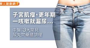 子宮肌瘤、更年期一咳嗽就漏尿…中醫:3大常見尿失禁藥膳調理