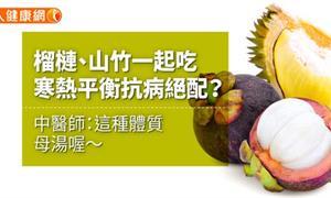 榴槤、山竹一起吃,寒熱平衡抗病絕配?中醫師:這種體質母湯喔〜