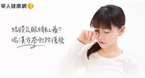 結膜炎眼睛紅又癢?4體質易好發,喝對漢方茶飲防復發