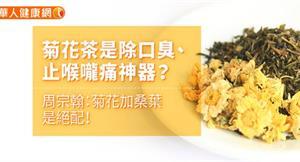 菊花茶是除口臭、止喉嚨痛神器?周宗翰:菊花加桑葉是絕配!