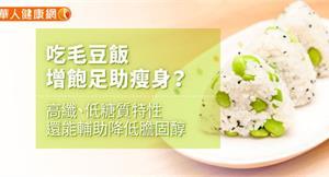 吃毛豆飯增飽足助瘦身?高纖、低糖質特性,還能輔助降低膽固醇