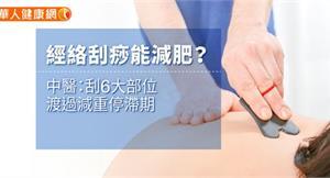 經絡刮痧能減肥?中醫:刮6大部位度過減重停滯期