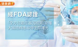 經FDA認證 「全方位癌症基因檢測」助罹大腸癌病患尋得生存曙光