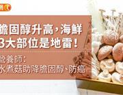 《水煮菇》營養師:水煮菇助降膽固醇、防癌
