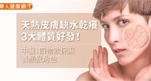 天熱皮膚缺水乾癢,3大體質好發!中醫:四物飲保濕養顏狠角色