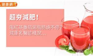 超夯減肥!喝紅茶番茄湯脂肪燒不停?減重名醫這樣說…