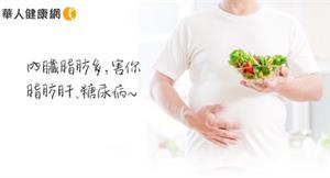 內臟脂肪多,害你脂肪肝、糖尿病〜高纖飲食4秘訣,拒當腹愁者