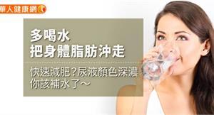 多喝水把身體脂肪沖走,快速減肥?尿液顏色深濃,你該補水了〜