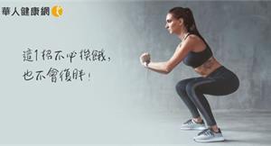 這1招不必挨餓,也不會復胖!坂詰式深蹲瘦身太神奇〜增加肌肉、保護關節