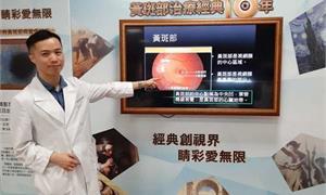 糖尿病黃斑部病變失明風險高!早發現早治療,減緩視力惡化