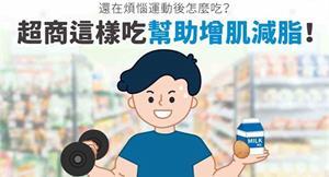 還在煩惱運動後怎麼吃?便利商店這樣吃幫助增肌減脂!