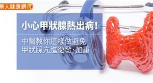 小心甲狀腺熱出病!中醫教你這樣做避免甲狀腺亢進復發、加重