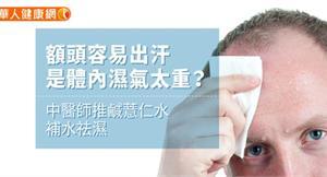 額頭容易出汗是體內濕氣太重?中醫師推鹹薏仁水補水祛濕