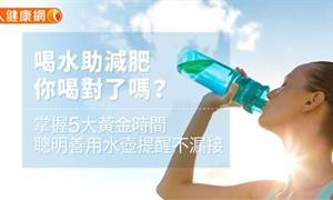 喝水助減肥,你喝對了嗎?掌握5大黃金時間,聰明善用水壺提醒不漏接