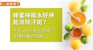 蜂蜜檸檬水好神,能消除汗斑?汗斑、汗疹差在哪裡?皮膚科醫師破解…