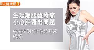 生理期腰酸背痛,小心肝腎出問題 中醫推DIY杜仲桑葚茶緩解