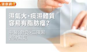 濕氣大、痰濕體質容易有脂肪瘤?中醫:針灸、二陳湯去除濕氣