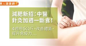 減肥新招:中醫針灸加週一斷食!4週甩5公斤、改善體質、提升免疫力…