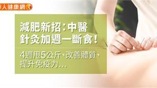 減肥新招:中醫針灸加週一斷食!