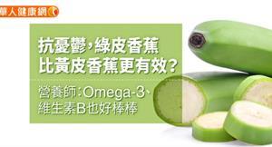 抗憂鬱,綠皮香蕉比黃皮香蕉更有效? 營養師:Omega-3、維生素B也好棒棒