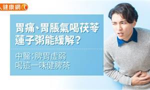 胃痛、胃脹氣喝茯苓、蓮子粥能緩解?中醫:脾胃虛弱喝這一味健脾茶