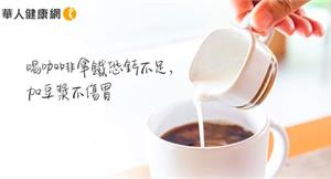 咖啡加牛奶不等於補鈣!愛喝咖啡拿鐵恐鈣不足,加豆漿不傷胃