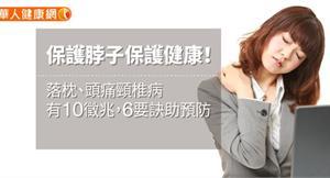 保護脖子保護健康!落枕、頭痛頸椎病有10徵兆,6要訣助預防