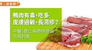 鴨肉有毒,吃多皮膚過敏、長濕疹?中醫:薏仁海帶排骨湯去濕抗敏